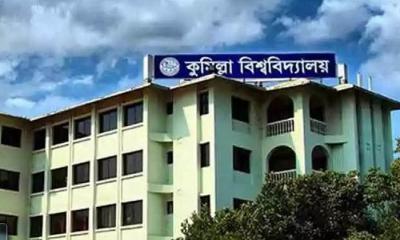 কুমিল্লা বিশ্ববিদ্যালয়ের সান্ধ্য কোর্স বন্ধ ঘোষণা