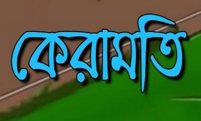 কেরামতি