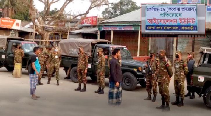 রাজবাড়ীতে করোনা রোধে স্থানীয় প্রশাসনের সঙ্গে মাঠে সেনাবাহিনী
