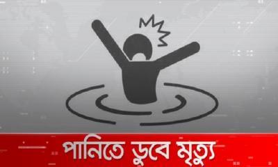 উল্লাপাড়া ফুলজোড় নদীতে ডুবে শিশুর মৃত্যু