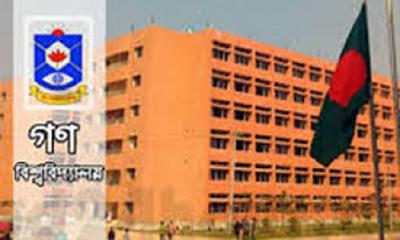 গণ বিশ্ববিদ্যালয় শিক্ষার্থীকে হুমকি, থানায় জিডি