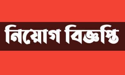 একাধিক পদে চাকরি দেবে বার্গি লেক ভ্যালী