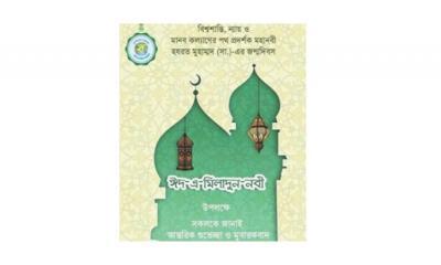 ইসলামিক ফাউন্ডেশনের পক্ষব্যাপী অনুষ্ঠানমালা