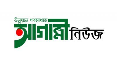 প্রবাসে প্রতিনিধি নিয়োগ দিচ্ছে 'আগামী নিউজ'