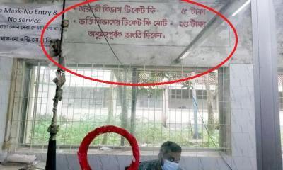 হবিগঞ্জ সদর হাসপাতালে রোগীর টিকিটের টাকা কর্মচারীর পকেটে