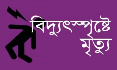 সোনাইমুড়ীতে বিদ্যুৎপৃষ্ট হয়ে শ্রমিকের মৃত্যু
