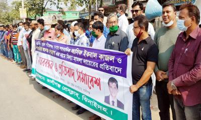 সাংবাদিকদের বিরুদ্ধে মামলা: কালিগঞ্জে মানববন্ধন