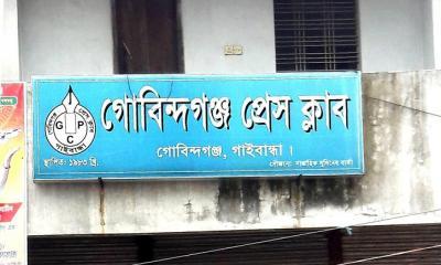 গোবিন্দগঞ্জে মূলধারার ৫৩ সাংবাদিকের বিরুদ্ধে মামলা