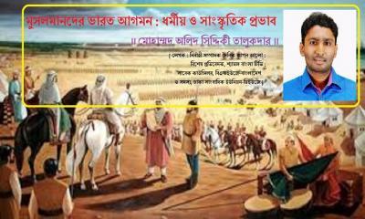 মুসলমানদের ভারত আগমন: ধর্মীয় ও সাংস্কৃতিক প্রভাব