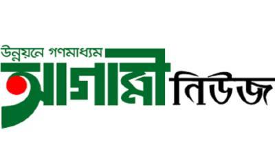 জেলা প্রতিনিধি নিয়োগ দিচ্ছে 'আগামী নিউজ'