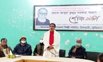 চিলমারীতে প্রয়াত আ.লীগ নেতা কুদ্দুছ সরকার স্বরনে শোকসভা