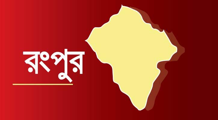 রংপুরে নতুন করে ৫৫ জনের করোনা শনাক্ত