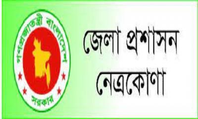 পুরস্কার পাচ্ছে নেত্রকোনা জেলা প্রশাসন