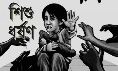 ৫ বছরের শিশু ধর্ষণ :  ফুফার বিরুদ্ধে থানায় মামলা