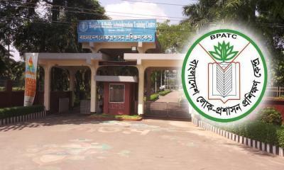 বাংলাদেশ লোক-প্রশাসন প্রশিক্ষণ কেন্দ্রে চাকরি
